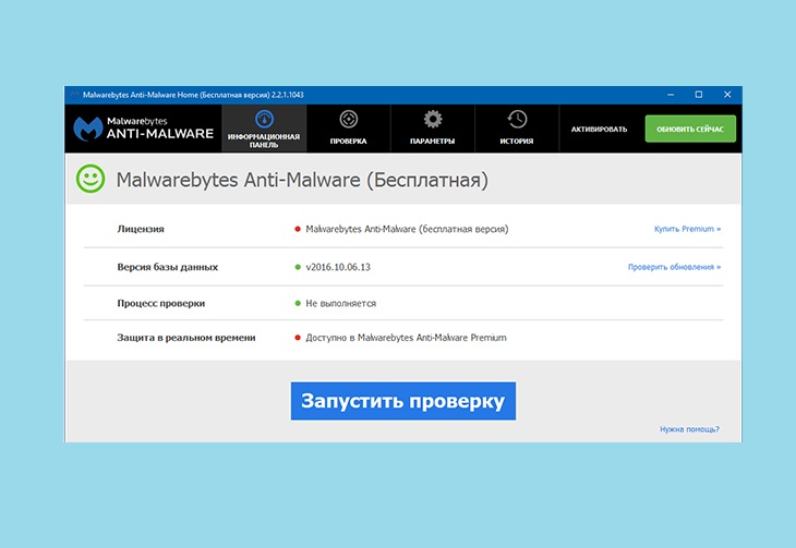 Запуск проверки MalwareBytes