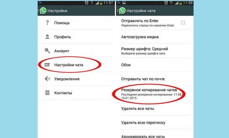 Резервное копирование WhatsApp на Айфоне