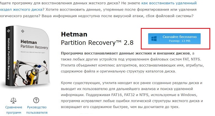 Скачивание Partition Recovery