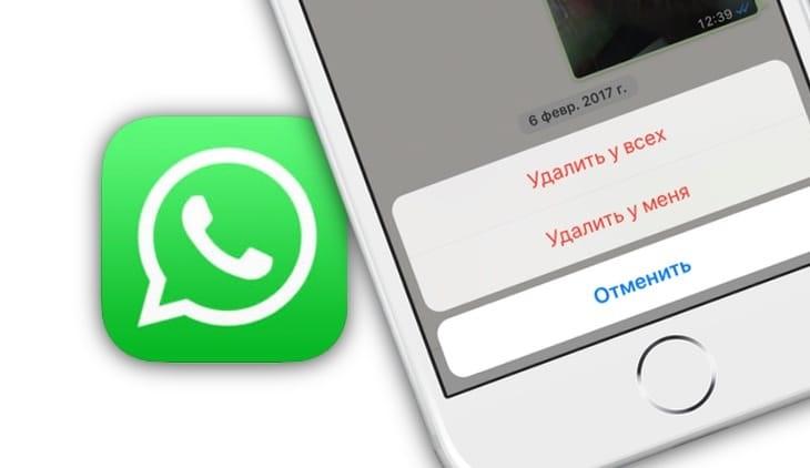 Как правильно удалить сообщение WhatsApp