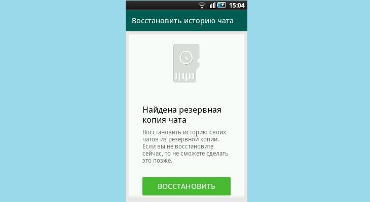 Резервная копия Whatsapp