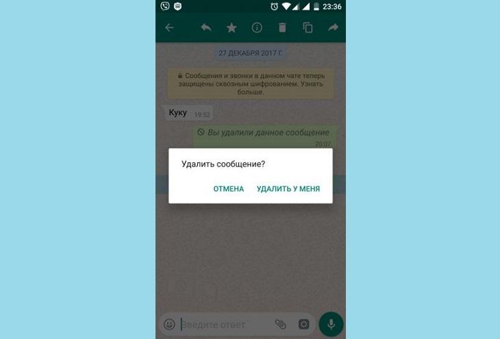 Сообщение WhatsApp - Удалить у меня