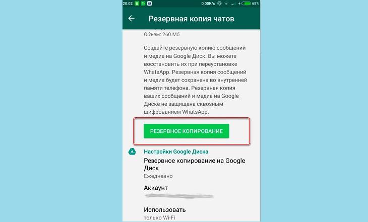 Резервной копирование чатов WhatsApp