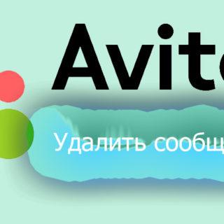 Как удалить сообщения на Авито