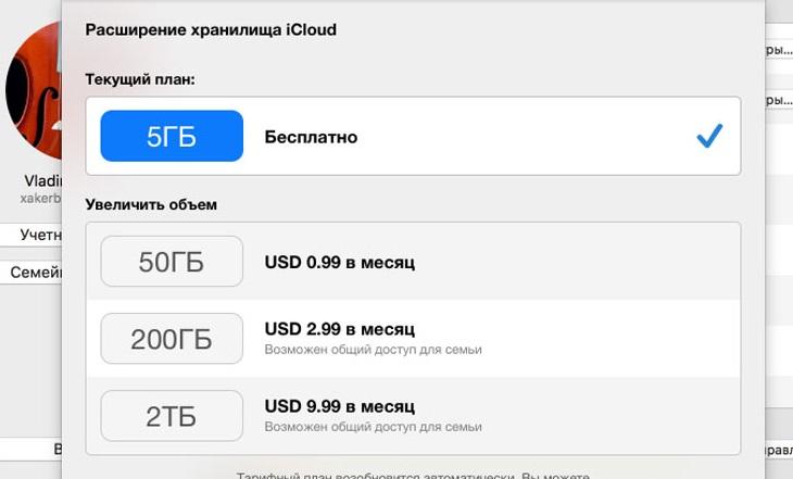 Расширение размера хранилища iCloud