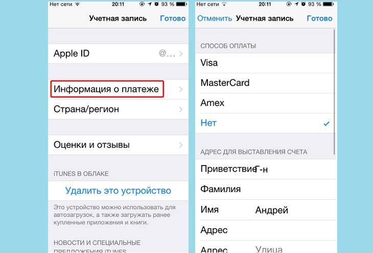 Платежная информация Apple ID