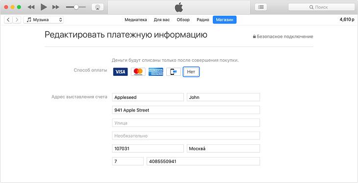 Способы оплаты в Способы оплаты iTunes