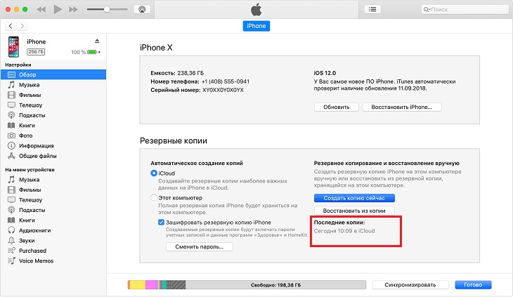 iTunes Последние копии Айфон