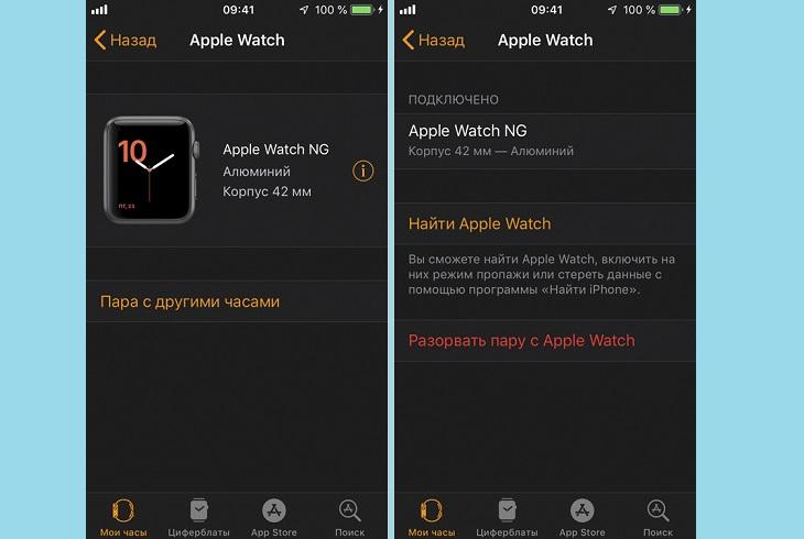 Разорвать пару с Apple Watch