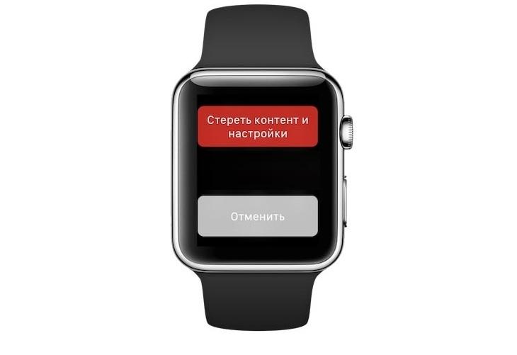 Стереть настройки Apple Watch