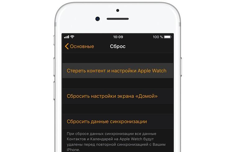 Стереть контент и настройки Apple Watch на Айфоне