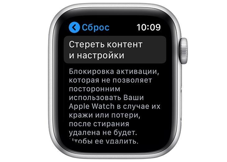 Стирание контента и настроек Apple Watch