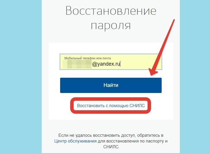 Восстановление пароля с помощью СНИЛС