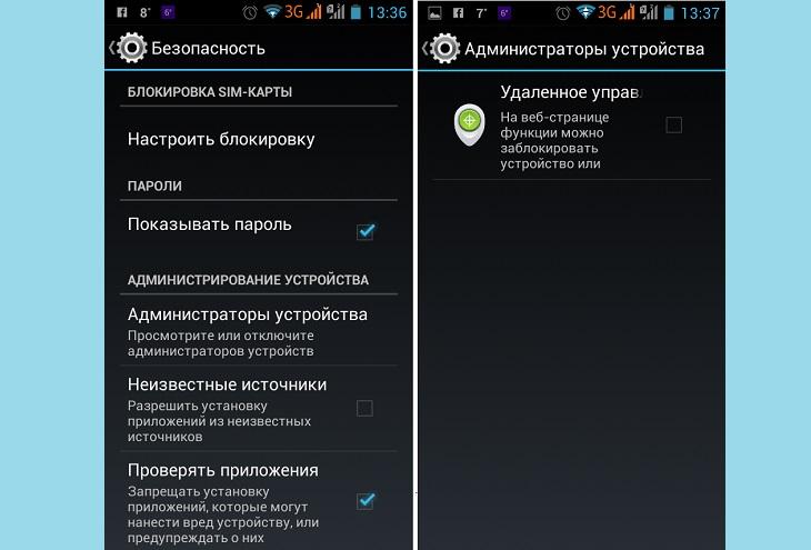Андроид _Администраторы устройства