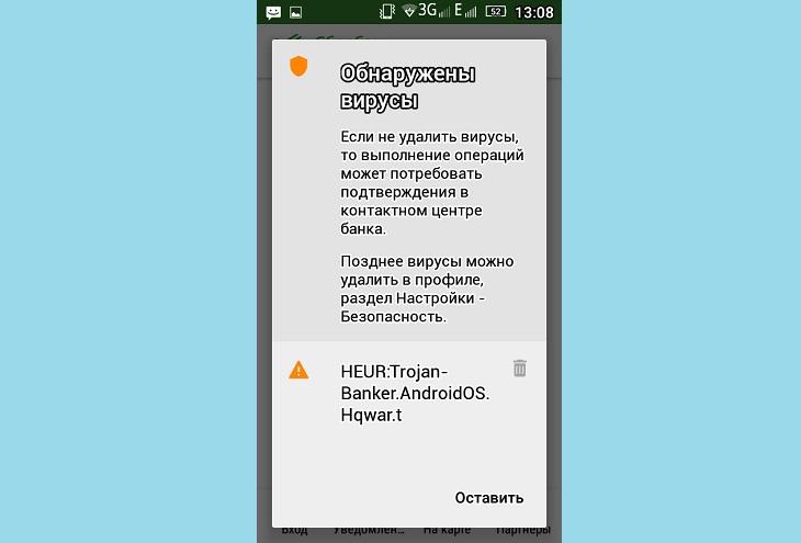 Обнаружены вирусы на Андроиде