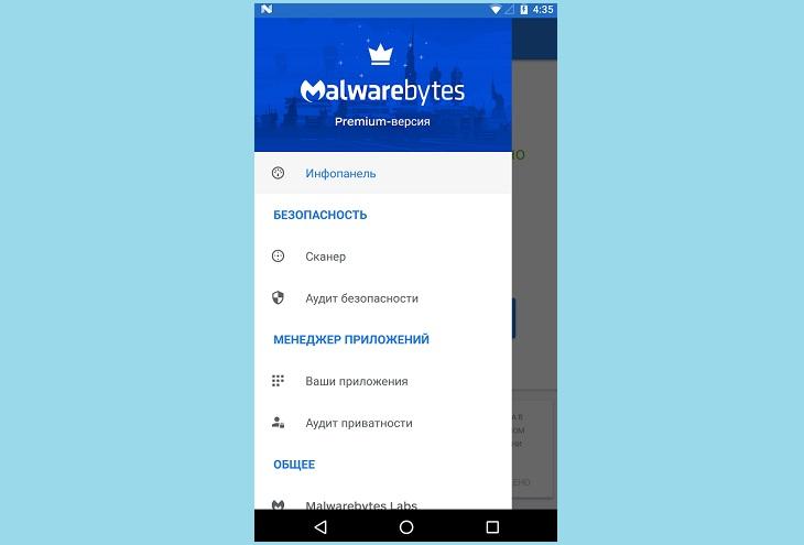 Приложение Malwarebytes для Андроида