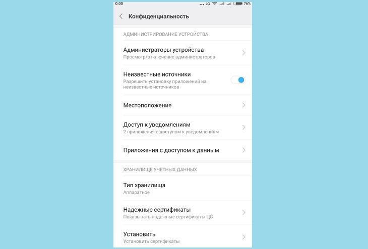 Администраторы устройства на Андроиде