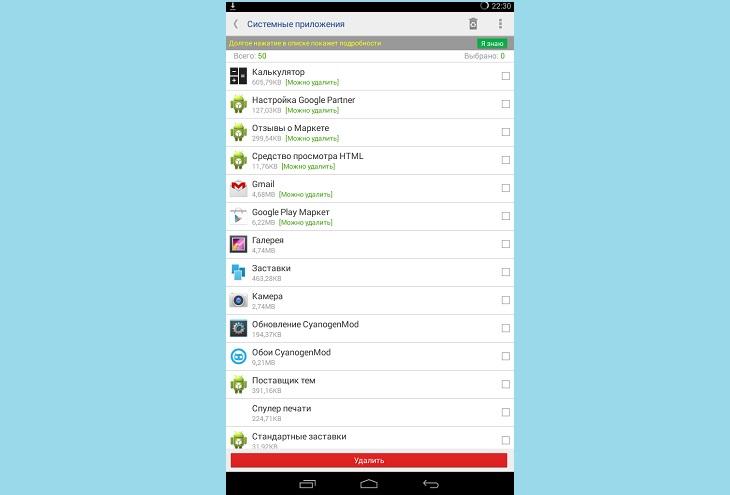 Удаление системных приложений Андроид