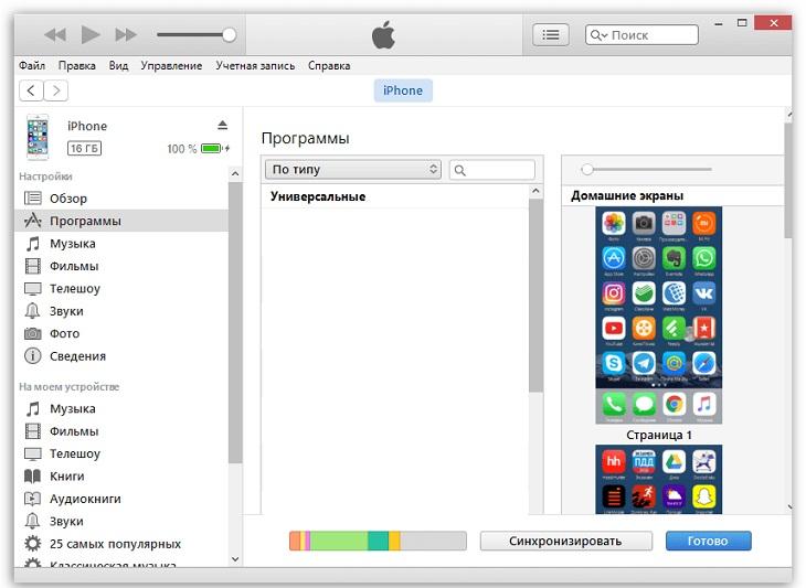 iTunes - Программы - Домашние экраны