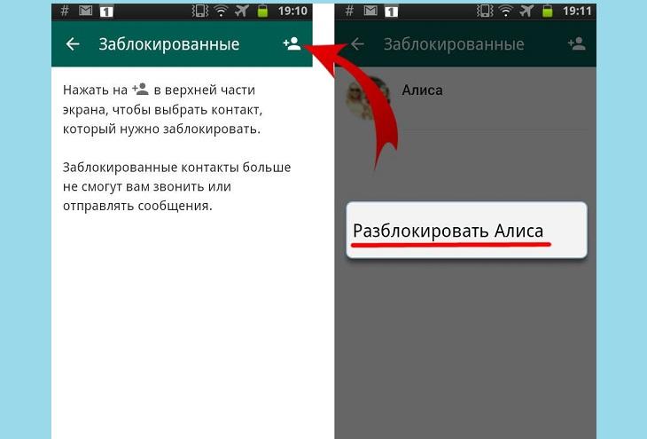 Разблокировать абонента Whatsapp