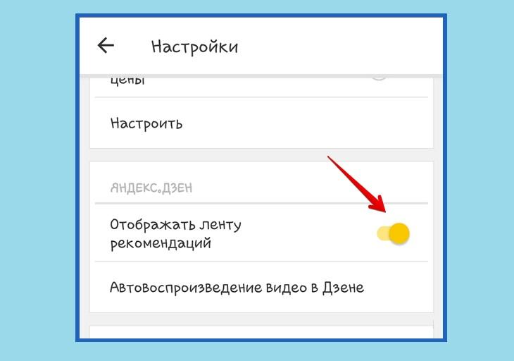 Отображать ленту рекомендаций Яндекс Дзен