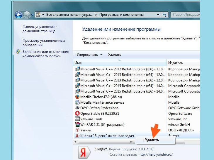 Удаление кнопки от Яндекс