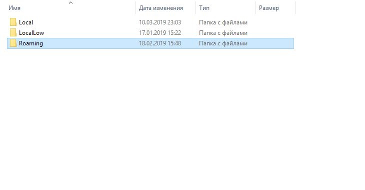 Очистка папки appdata