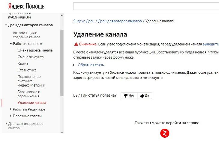 Удаление канала Яндекс Дзен