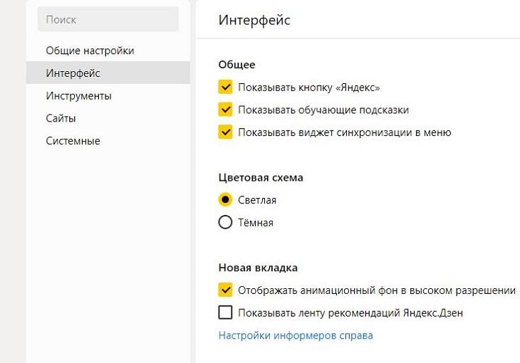 Отключение Яндекс Дзен в Яндекс браузере