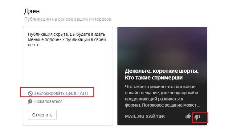 Заблокировать источник Яндекс Дзен
