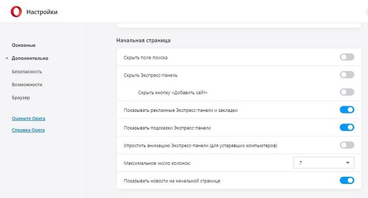 Яндекс Дзен в Опера