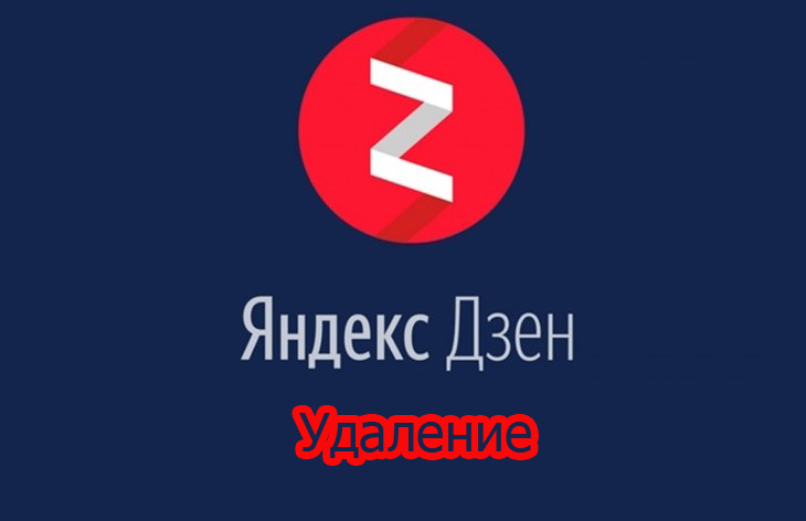 Как удалить Яндекс Дзен
