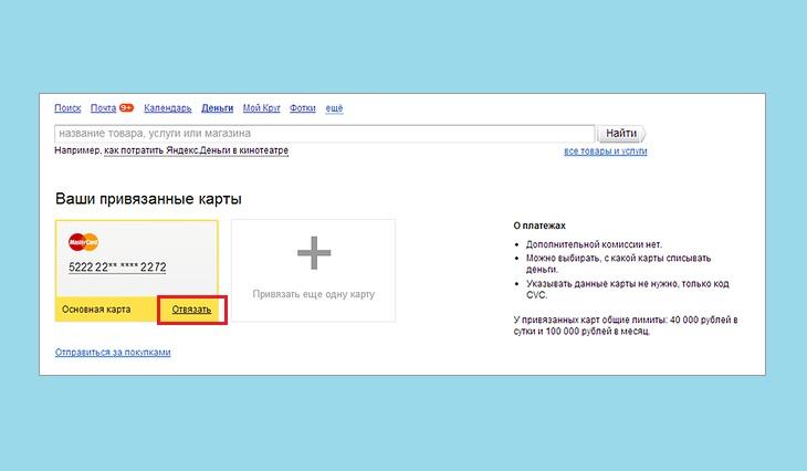Отвязка карты от Яндекс кошелька