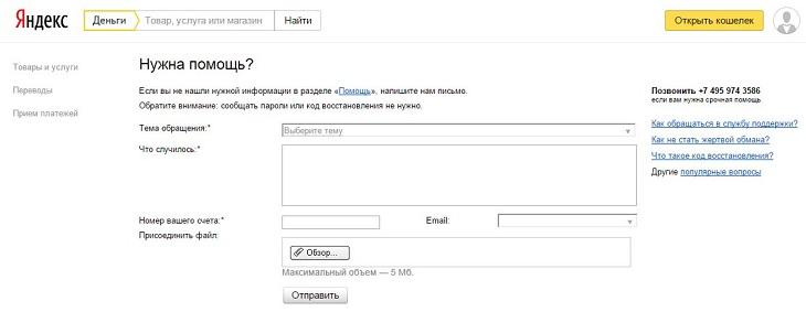 Форма обращения в службу поддержки Яндекс