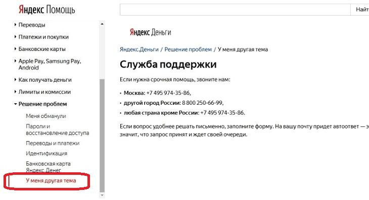 У меня другая проблема Яндекс