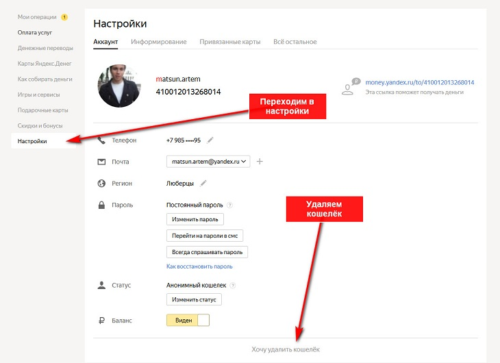 Хочу удалить кошелек Яндекс