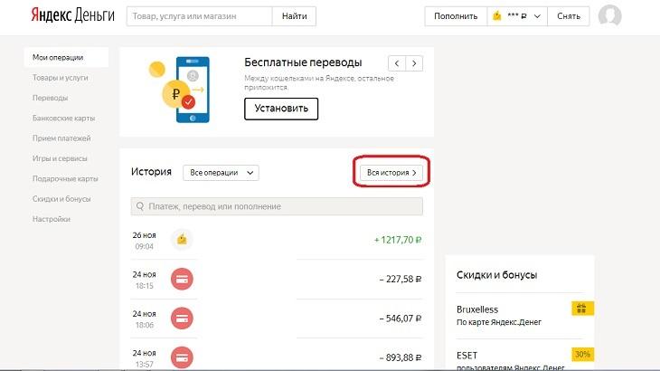 История платежей в Яндекс деньги