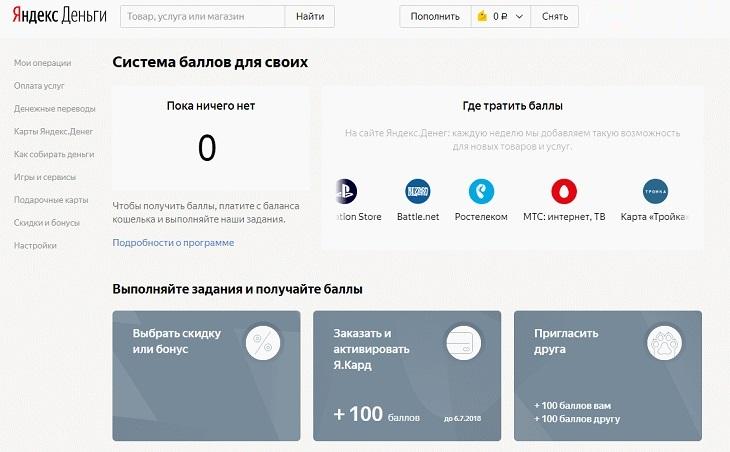 Куда потратить Яндекс деньги