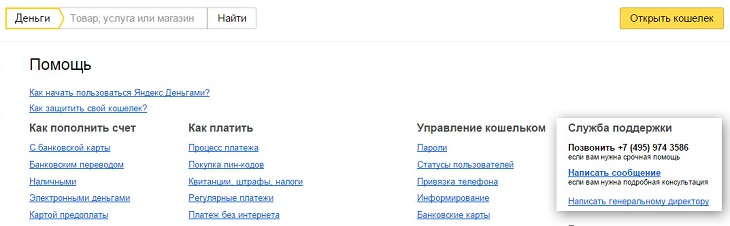 Служба поддержки Яндекс деньги