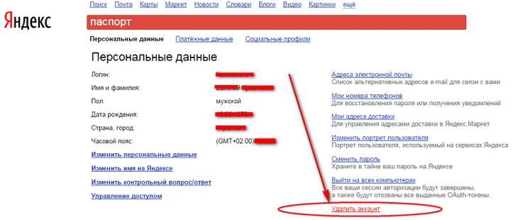 Яндекс.паспорт - Удалить аккаунт