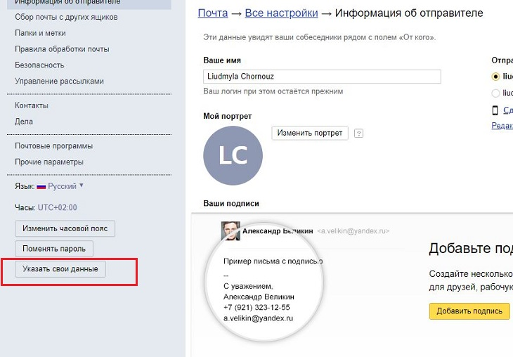 Указать свои данные Яндекс