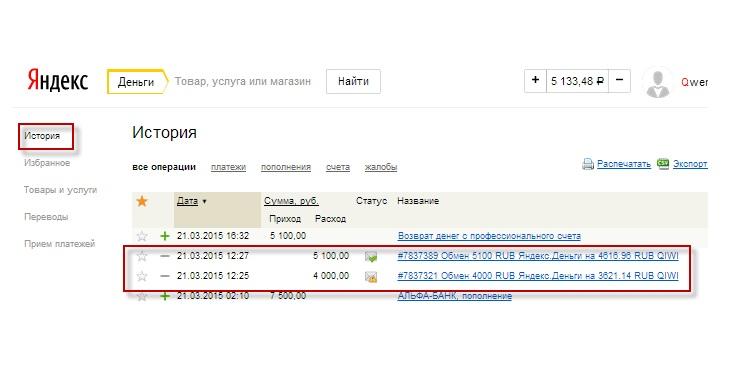 Очистить историю платежей Яндекс деньги
