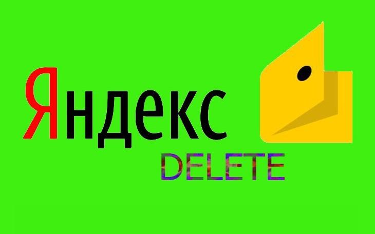 Как удалить Яндекс Кошелек