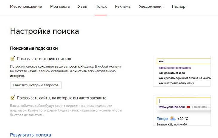 Настройка портала Яндекс