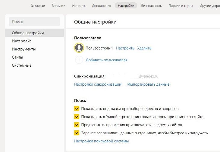 Отключение поисковых подсказок Яндекс