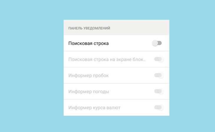 Отключение строки Яндекс в телефоне