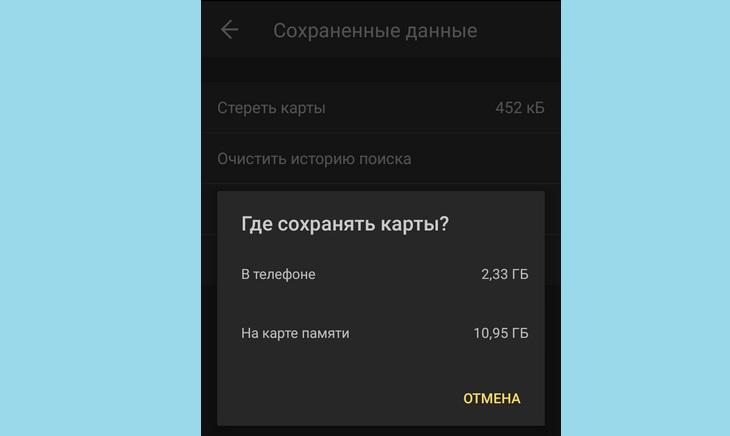 Сохранение карт Яндекс в телефоне