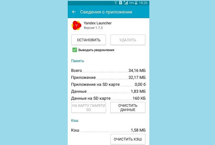 Удаление приложения от Яндекс