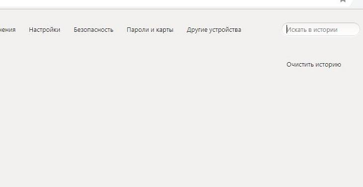 Очистить историю в браузере Яндекс
