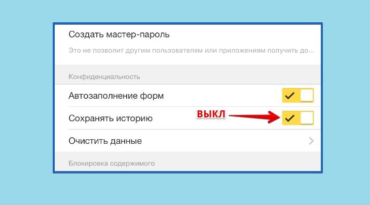 Сохранять историю в приложении Яндекс